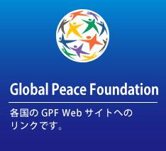 各国のGPF Webサイトへのリンクです。