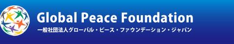 一般社団法人グローバル・ピース・ファウンデーション・ジャパン