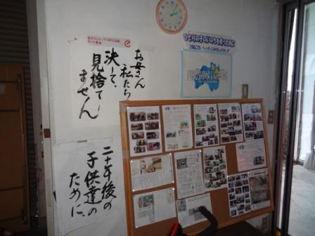 20131221fukushima_3