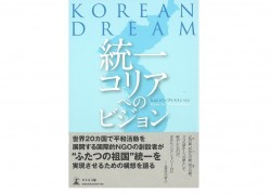 KOREAN DREAMre
