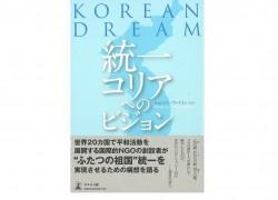 KOREAN DREAMre