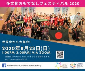 200823omotenashi01