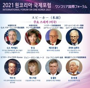 210225onekoreaforumspeakers